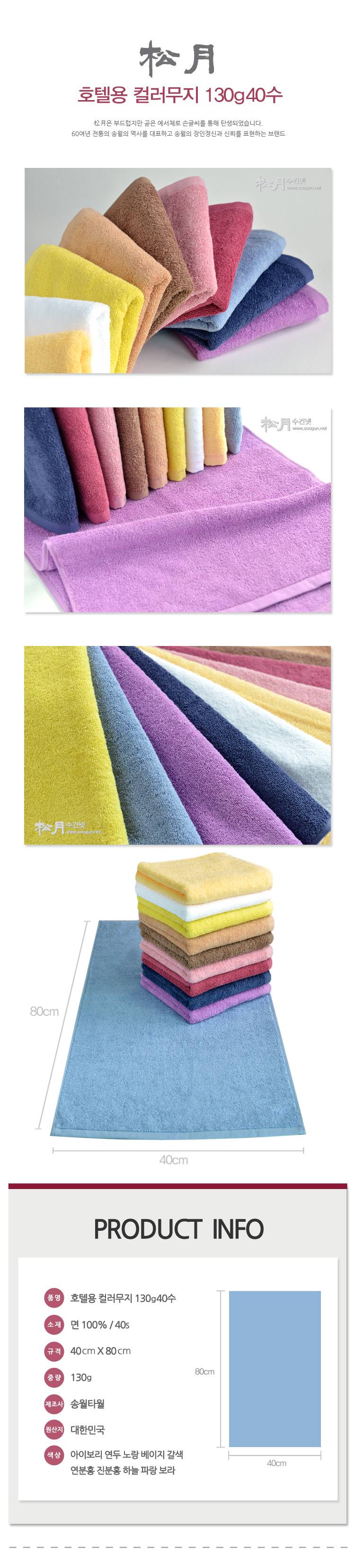 [ songwol ] Color Plain Towel 40 For Hotel 130G (40X80Cm/130G)