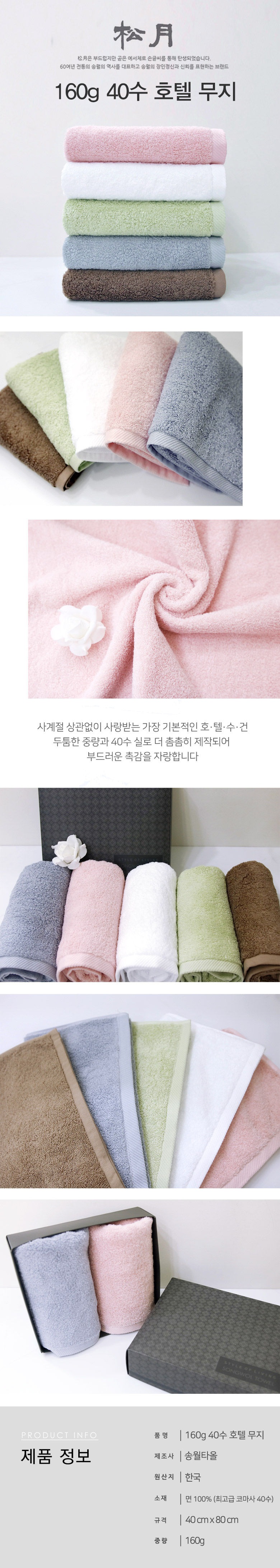 [ songwol ] Songwol Towel 高級酒店毛巾40支紗 170g (40*80cm)