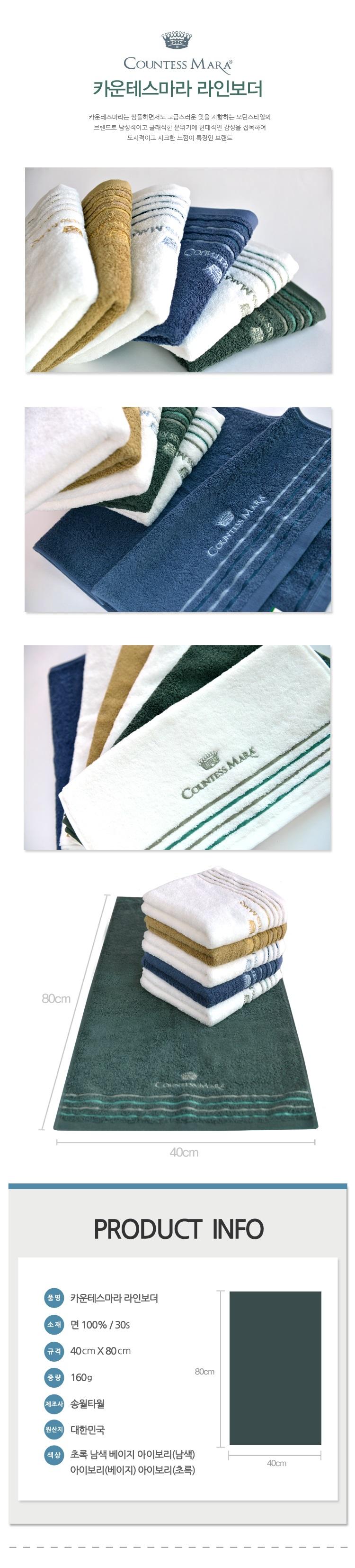 카운테스마라 라인보더 1매(40cmx80cm) - 송월타올, 6,800원, 수건/타올, 세면타올