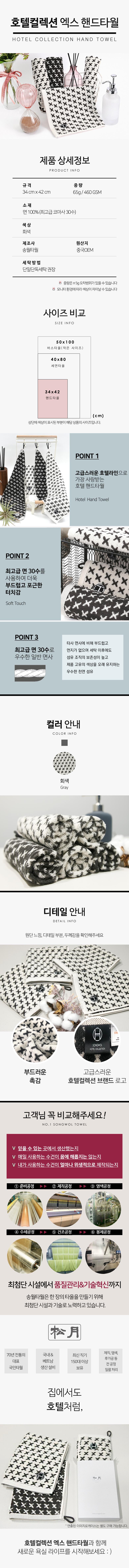 호텔컬렉션 엑스34 고리수건 핸드타월 - 송월타올, 3,800원, 수건/타올, 핸드타올