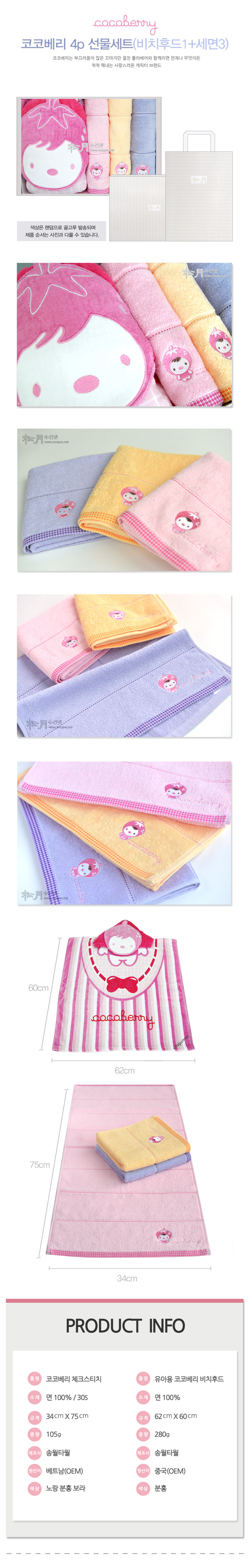 [ songwol ] Cocoberry 4P Gift Set (1 Cocoberry Hooded Towel + 3 Check Stitch Face Towel)