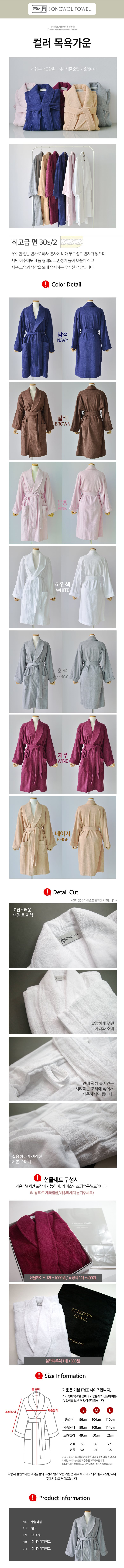 [ songwol ] [SONGWOL] bathrobe color choice 1 (brown/navy/beige/pink/gray/white)