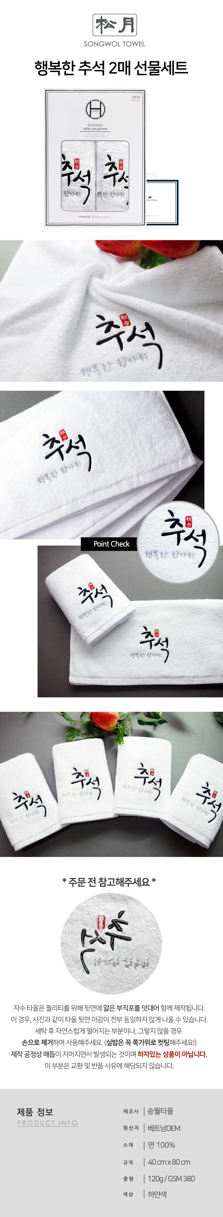 행복한추석 2매 선물세트+쇼핑백 - 송월타올, 6,200원, 수건/타올, 세면타올