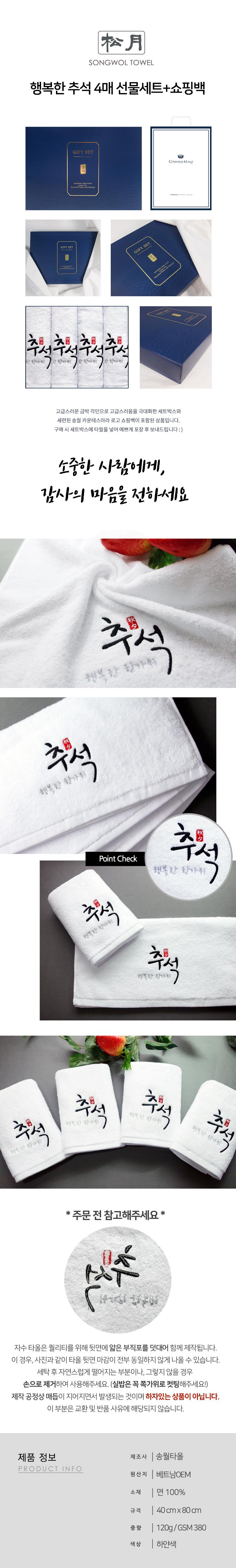 행복한추석 4매 선물세트+쇼핑백 - 송월타올, 11,700원, 수건/타올, 세면타올