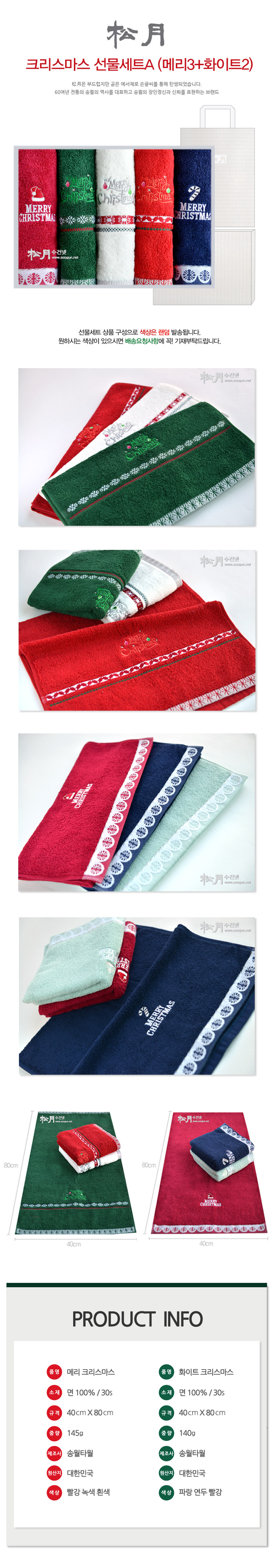 [ songwol ] Serviette Songwol Noël ensemble cadeau 5P C (Merry 3 pcs +2014-2pcs)