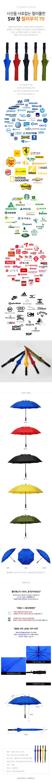 SW 장 컬러무지70 우산 - 송월타올, 8,750원, 우산, 수동장우산