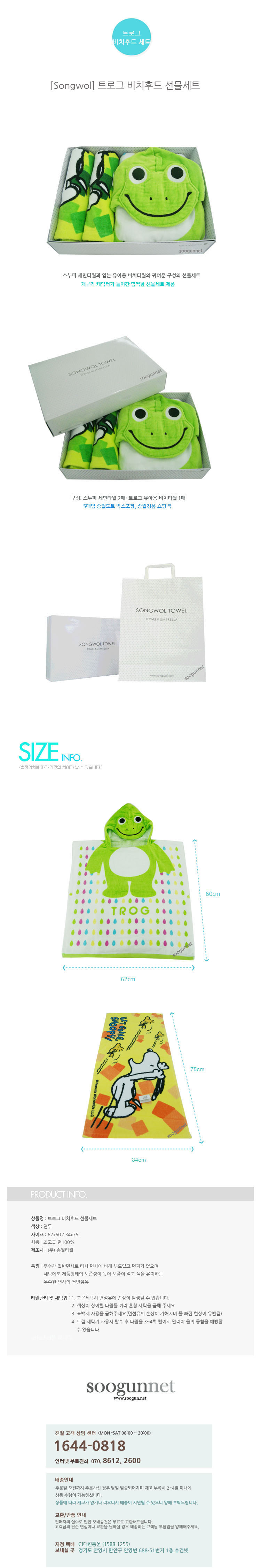 [ songwol ] Trog Beach Hooded Towel Gift Set (2 Face + 1 Beach)